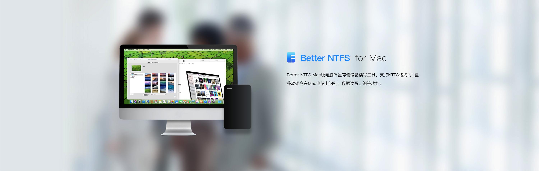 Better NTFS Mac 注册版 外置磁盘读写工具